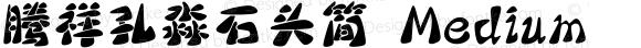 腾祥孔淼石头简 Medium Version 1.00