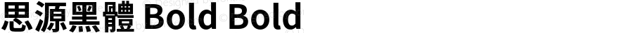 思源黑體 Bold Bold Version 1.000;PS 1;hotconv 1.0.78;makeotf.lib2.5.61930