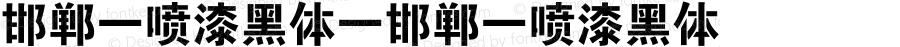 邯郸-喷漆黑体 邯郸-喷漆黑体 本字库由《邯郸字库》倾力制作,韩绍杰携手邯郸籍书法名家,将《韩绍杰邯郸体》《郭灵霞灵芝体》与邯郸十大文化和丰富的文化遗产及浓厚的人文精神推向全国和世界文化领域!