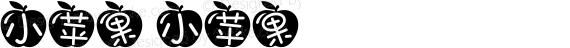 小苹果 小苹果 preview image