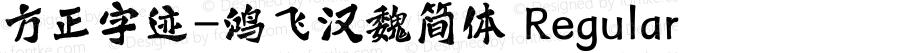 方正字迹-鸿飞汉魏简体 Regular Version 1.00