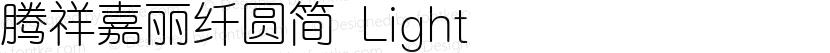 腾祥嘉丽纤圆简 Light Preview Image