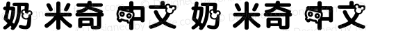 奶 米奇 中文 奶 米奇 中文 preview image