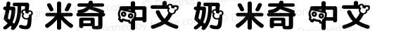 奶 米奇 中文 奶 米奇 中文 Version 0.2.0-beta