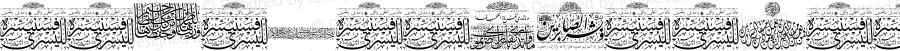 Aayat Quraan_045 Regular Version 1.00 July 25, 2014, initial release