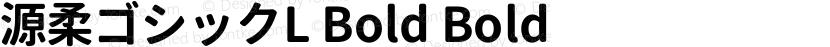 源柔ゴシックL Bold Bold Preview Image