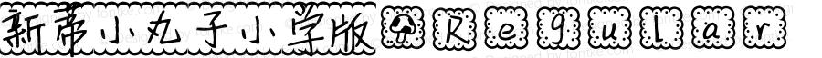 新蒂小丸子小学版 Regular Version 2.01 April 30, 2013, Second release