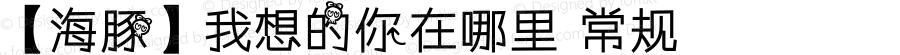 【海豚】我想的你在哪里 常规 Version 1.00 July 3, 2014, initial release
