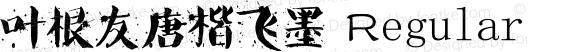叶根友唐楷飞墨 Regular Version 1.00yegenyou, 2014, initial release