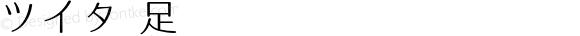ツイタ 足 0.9 (3231M)