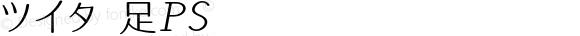 ツイタ 足PS 0.9 (3231M)