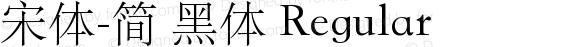 宋体-简 黑体 Regular preview image