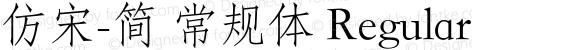 仿宋-简 常规体 Regular 8.0d5e1