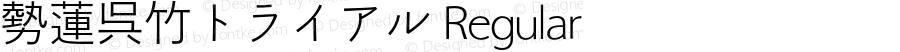 勢蓮呉竹トライアル Regular Version 1.138;PS 1.138;hotconv 1.0.70;makeotf.lib2.5.58329 DEVELOPMENT