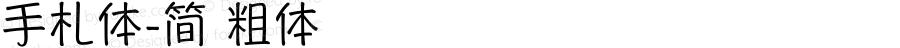 手札体-简 粗体 10.0d1