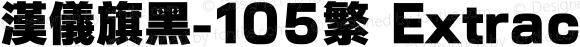 汉仪旗黑-105繁 ExtractBlack Version 5.00