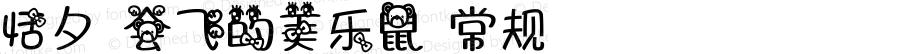 恬夕 会飞的美乐鼠 常规 Version 1.00 July 20, 2014, initial release
