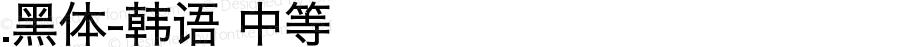 .黑体-韩语 中等 9.0d4e1