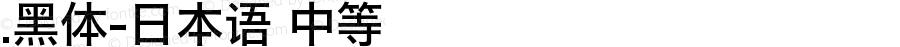 .黑体-日本语 中等 9.0d4e1