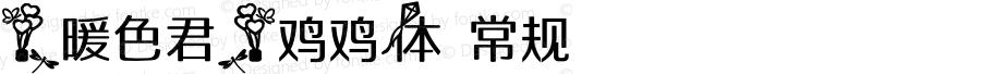 【暖色君】鸡鸡体 常规 Version 0.00 December 22, 2013