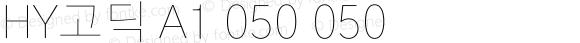 HY고딕 A1 050 050 Version 1.0