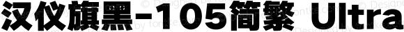 汉仪旗黑-105简繁 UltraBlack Version 5.00