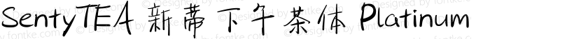 SentyTEA 新蒂下午茶体 Platinum Preview Image