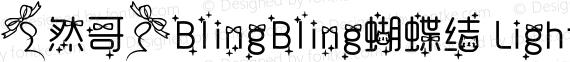 【然哥】BlingBling蝴蝶结 Light preview image