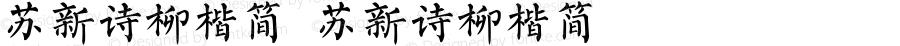 苏新诗柳楷简 苏新诗柳楷简 2.00