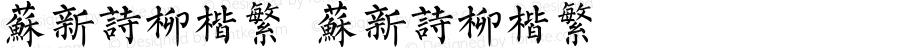 苏新诗柳楷繁 苏新诗柳楷繁 2.00