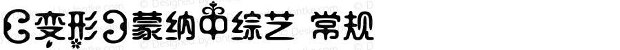 【变形】蒙纳中综艺 常规 Version 1.00 June 27, 2014, initial release