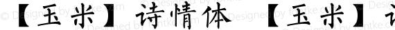 【玉米】诗情体 【玉米】诗情体 preview image