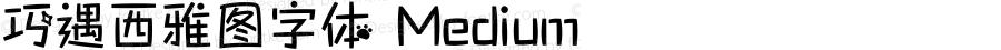 巧遇西雅图字体 Medium Version 0.2.0-beta