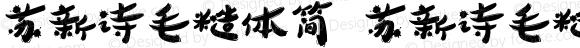 苏新诗毛糙体简 苏新诗毛糙体简 Version 1.00