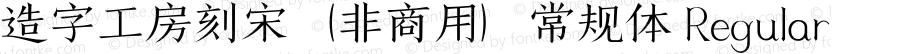 造字工房刻宋(非商用)常规体 Regular Version 1.000;PS 1;hotconv 1.0.79;makeotf.lib2.5.61930