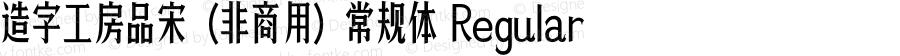 造字工房品宋(非商用)常规体 Regular Version 1.000;PS 1;hotconv 1.0.79;makeotf.lib2.5.61930