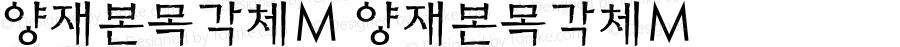 양재본목각체M 양재본목각체M Version 2.0