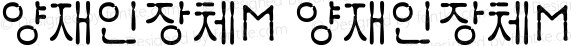 양재인장체M 양재인장체M Version 2.0
