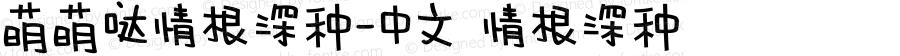 萌萌哒情根深种-中文 情根深种 Version 1.00 October 6, 2014, initial release
