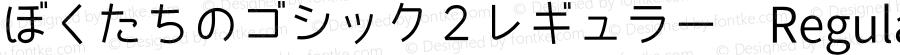 ぼくたちのゴシック2レギュラー Regular Version 1.01