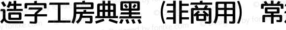 造字工房典黑(非商用)常规体