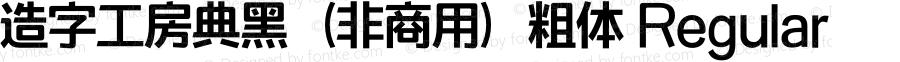 造字工房典黑(非商用)粗体 Regular Version 1.000;PS 1;hotconv 1.0.79;makeotf.lib2.5.61930