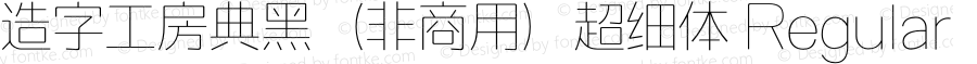 造字工房典黑(非商用)超细体 Regular Version 1.000;PS 1;hotconv 1.0.79;makeotf.lib2.5.61930
