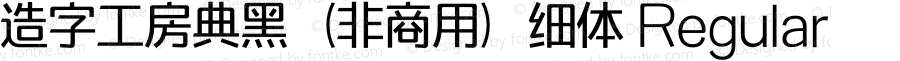造字工房典黑(非商用)细体 Regular Version 1.000;PS 1;hotconv 1.0.79;makeotf.lib2.5.61930