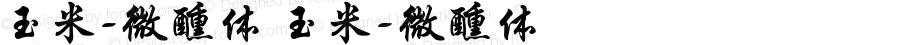 玉米-微醺体 玉米-微醺体 7.1d1e1