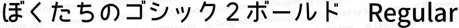 ぼくたちのゴシック2ボールド Regular Version 1.01