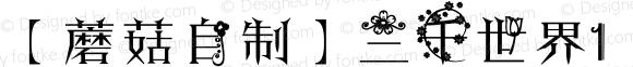 【蘑菇自制】三千世界1 常规 Version 0.00 December 24, 2013