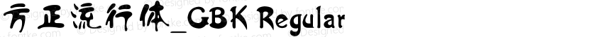 方正流行体_GBK Regular Preview Image