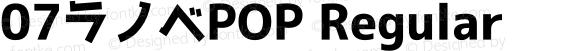07ラノベPOP Regular Version 1.00