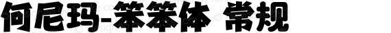 何尼玛-笨笨体 常规 preview image